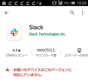 slackerror
