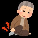 itameru_ashi_ojiisan